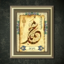 Digital Calligraphic Painting