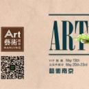 Art Nanjing 2017