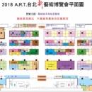 ART REVOLUTION TAIPEI 2018